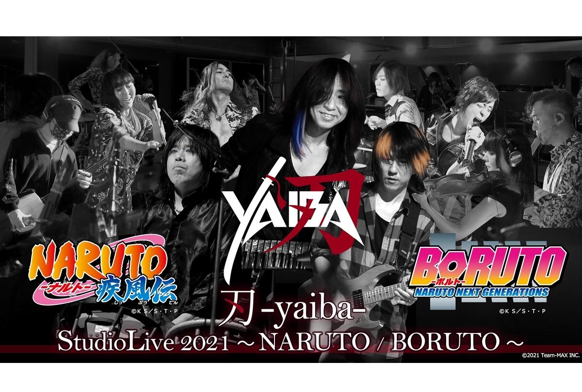 【NARUTO・BORUTO】高梨康治 率いる「刃-yaiba-」10/9スタジオライブを配信