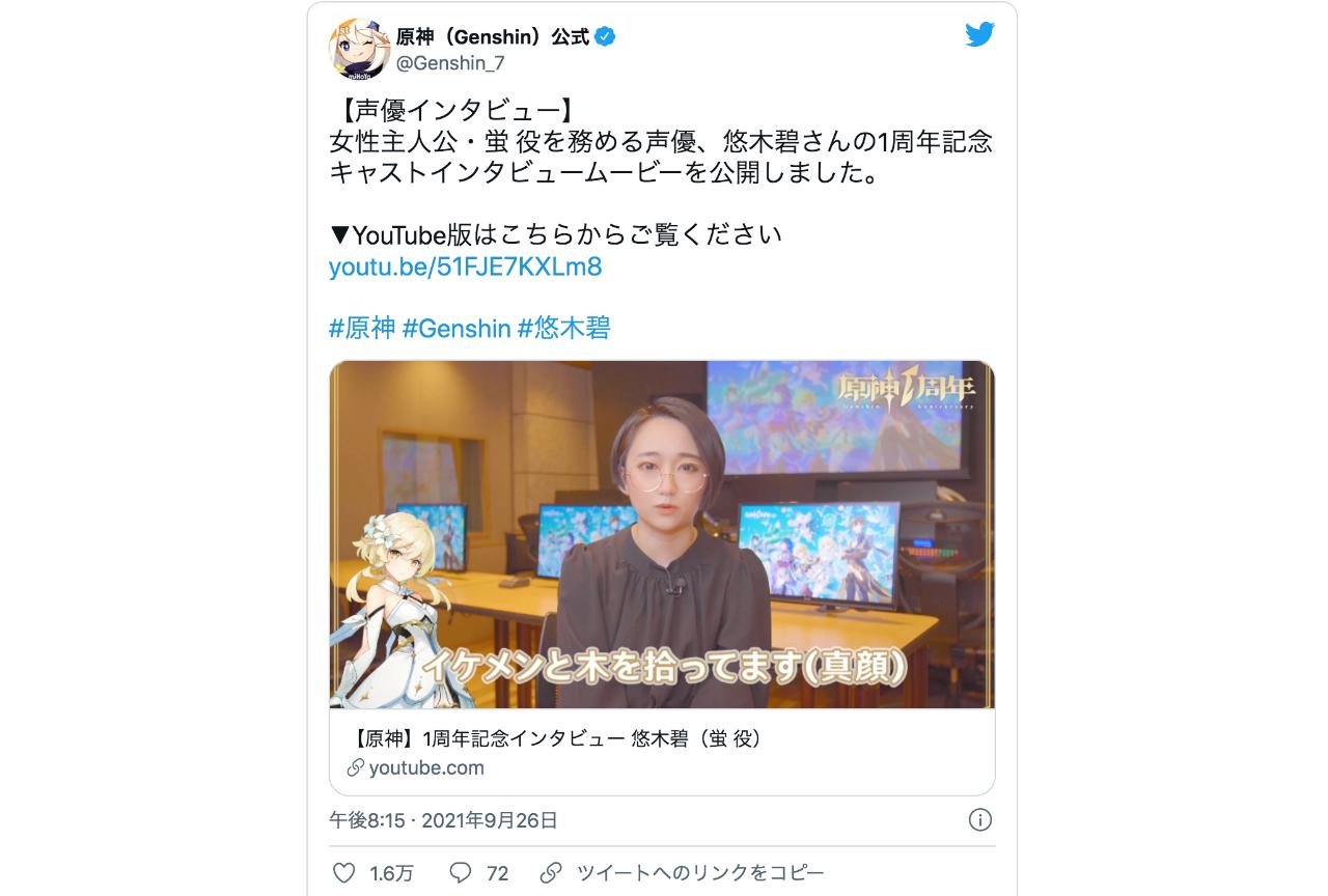 『原神』悠木碧が登場する1周年記念キャストインタビュームービーが公開!【注目ワード】
