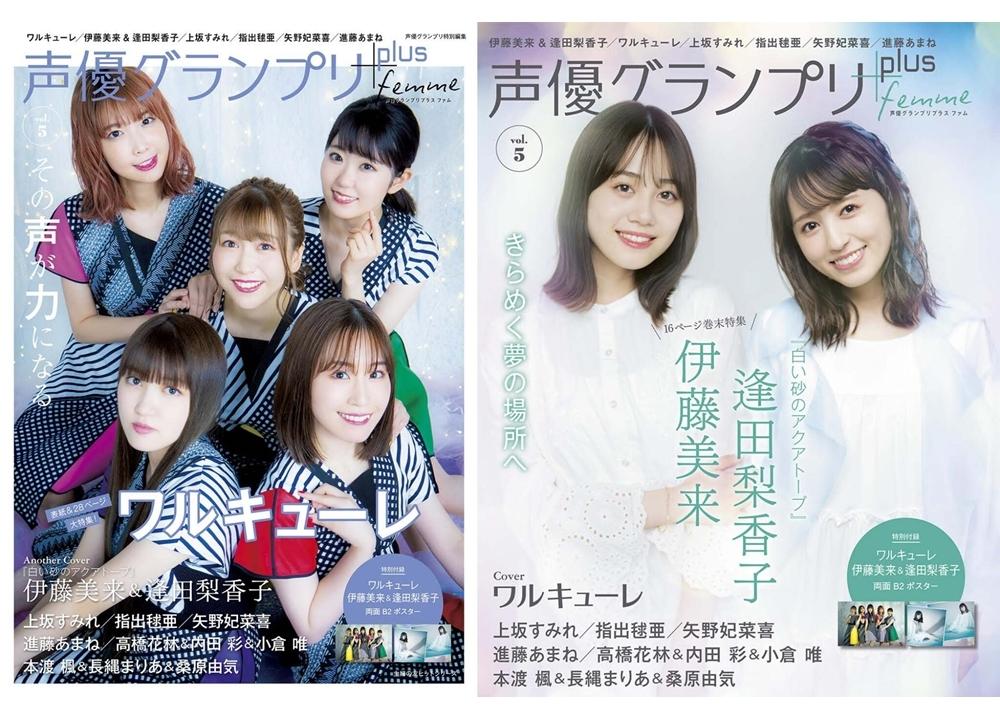 『声優グランプリplus femme vol.5』表紙はワルキューレ、アナザーカバーは伊藤美来&逢田梨香子!