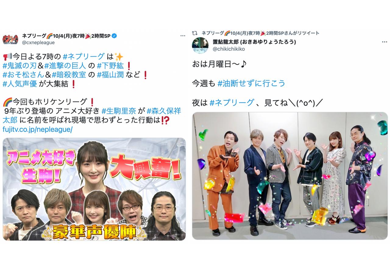 下野紘、森久保祥太郎ら人気声優が出演した『ネプリーグ』SP回 番組レポート