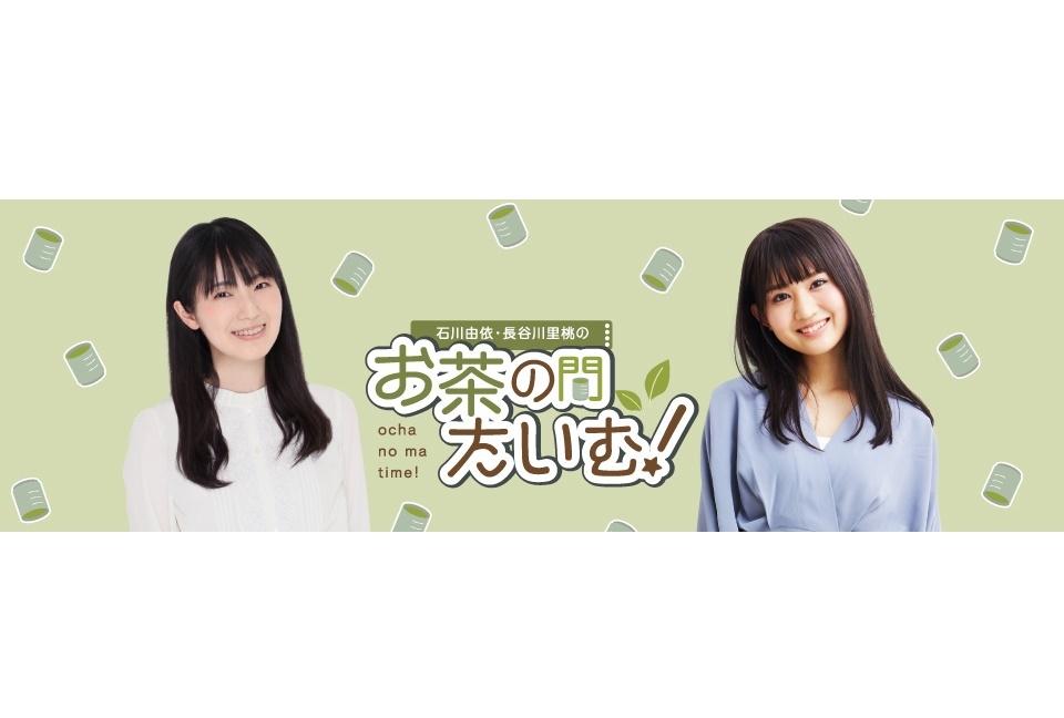 声優・石川由依、長谷川里桃のボイスコンテンツ連動型ニコニコチャンネルが開設