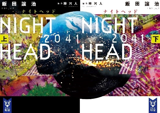 すべてが明かされる最終回。二組の兄弟に託された役割とは……TVアニメ『NIGHT HEAD 2041』原作者・飯田譲治さんインタビュー│信じているものを組み換えなければいけないとき、人間はどうなるのか?-12