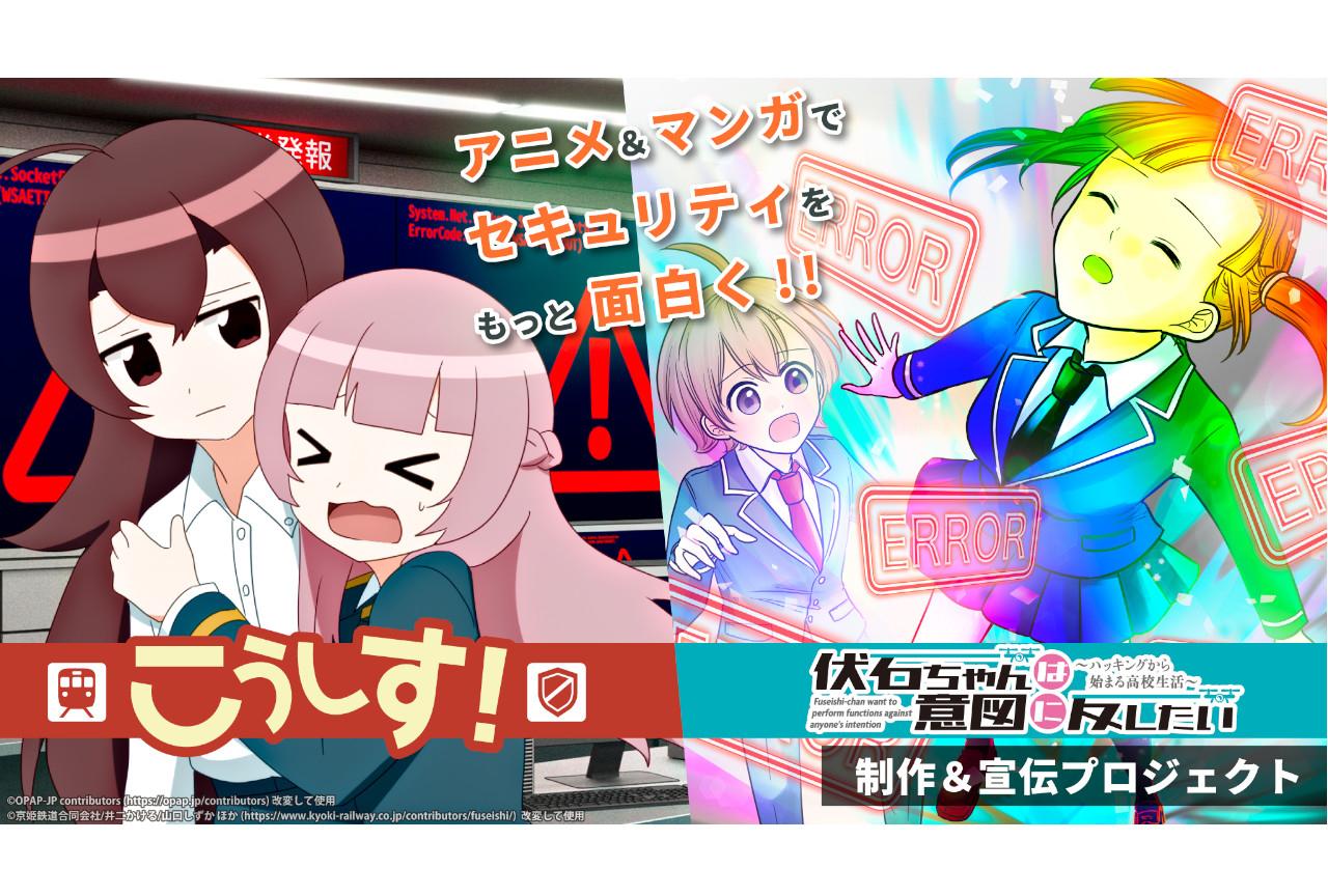 アニメ『こうしす!』&漫画『伏石ちゃん』クラファンが10/1開始