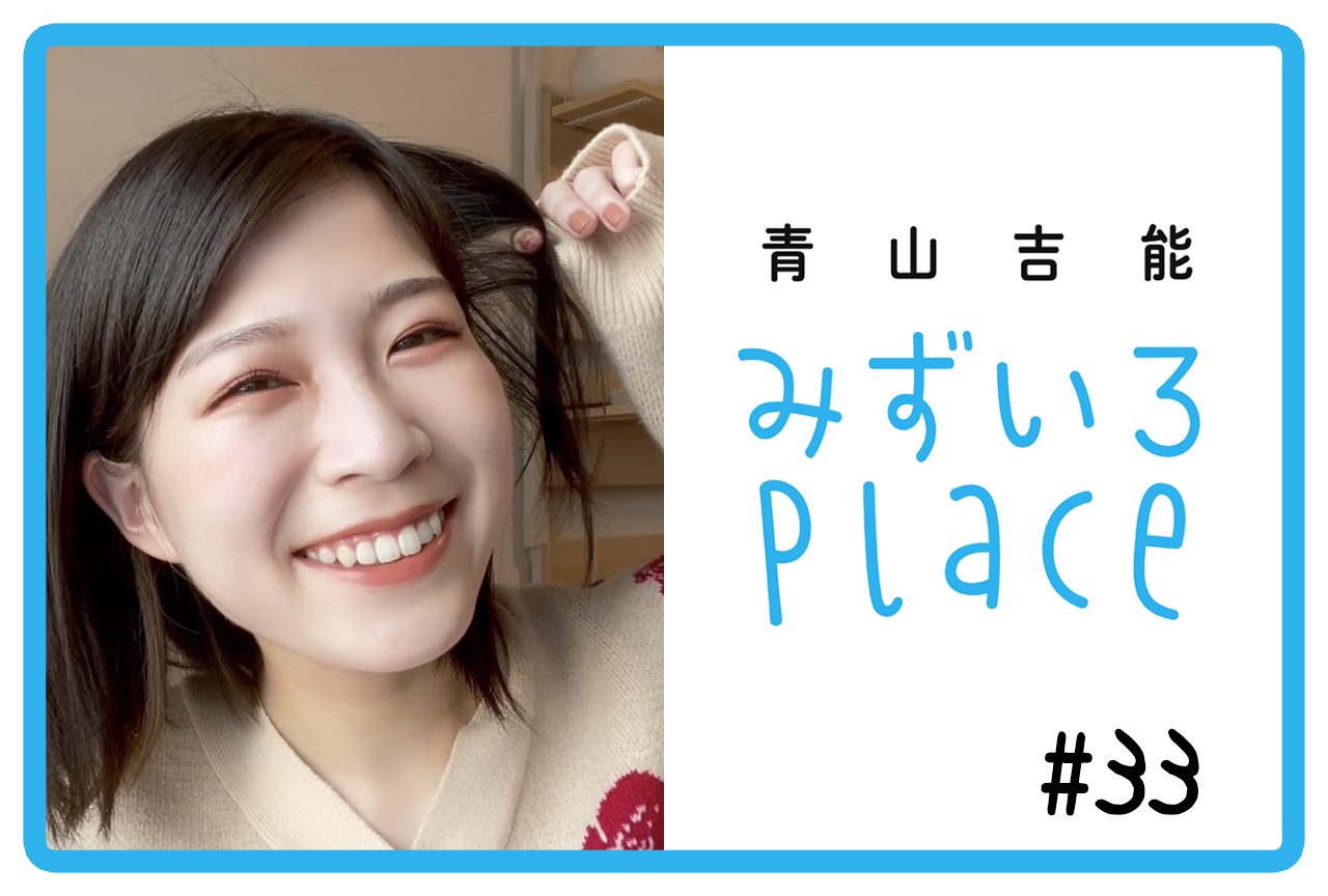 2021年10月前半の総括(プラオレ!)|青山吉能『みずいろPlace』#33
