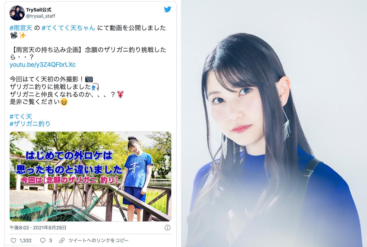 声優・雨宮天がYouTubeチャンネルにてザリガニ釣りに挑戦!【注目ワード】