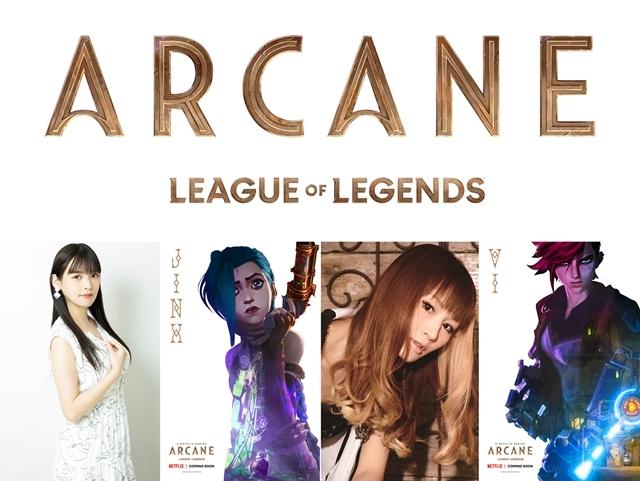 PCオンラインゲーム『リーグ・オブ・レジェンド』初のアニメシリーズ『Arcane(アーケイン)』上坂すみれさん・小林ゆうさんら日本語吹き替え声優を発表! 2021年11月7日よりNetflixで配信決定-1