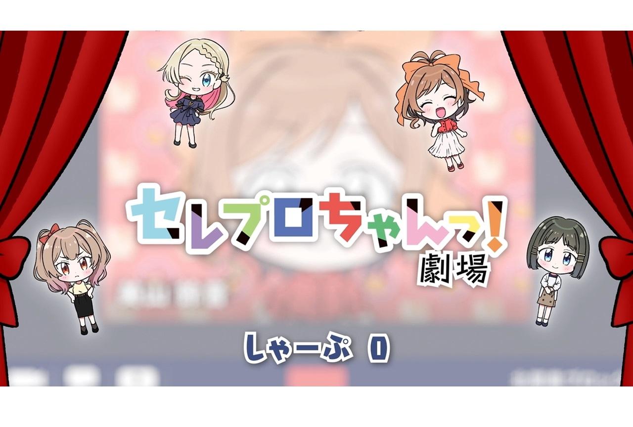秋アニメ『セレプロ』ミニキャラ特別予告第0回が公開