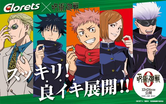 「クロレッツ」×『呪術廻戦』コラボキャンペーンが11月1日より開催