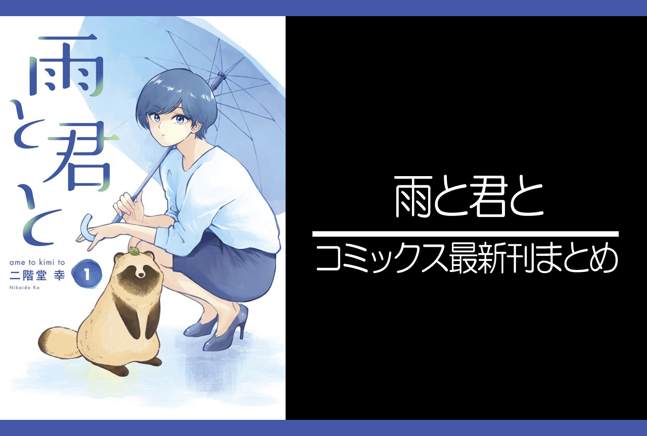 雨と君と|漫画最新刊(次は3巻)発売日まとめ