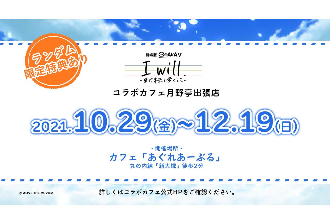 『劇場版SOARA2』コラボカフェが10/29から期間限定開催