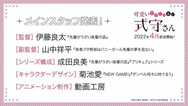 TVアニメ『可愛いだけじゃない式守さん』2022年4月放送決定! 出演声優に大西沙織さん・梅田修一朗さん、コメントも到着-7