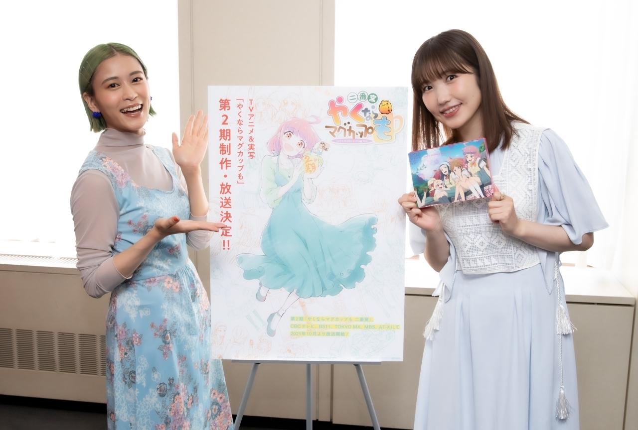 秋アニメ『やくならマグカップも 二番窯』本泉莉奈&内田彩 インタビュー