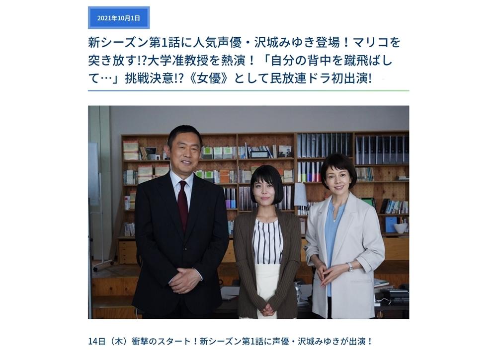 声優・沢城みゆきが『科捜研の女 Season21』第1話にゲスト出演決定!