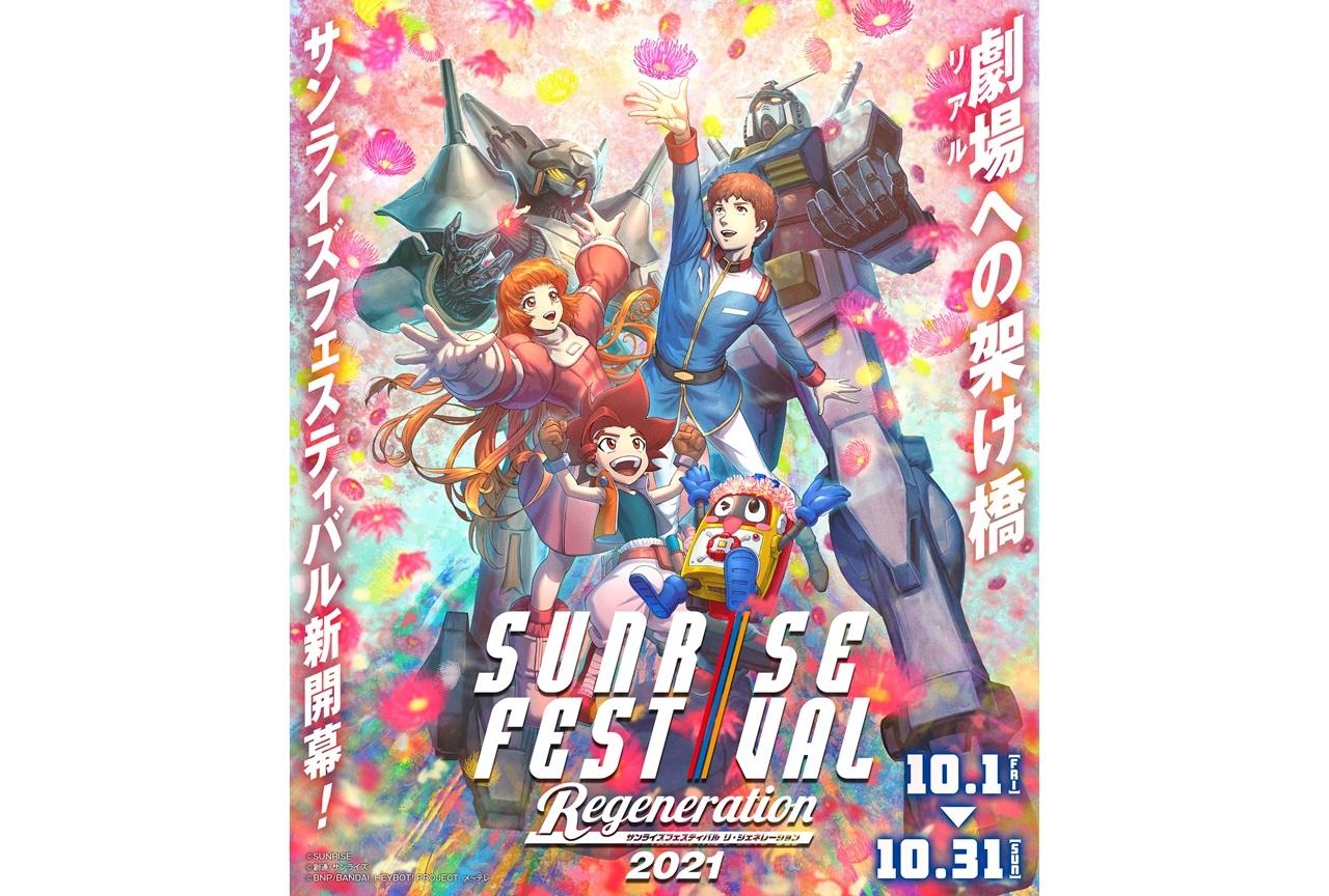 上映イベント「サンライズフェスティバル2021」開幕