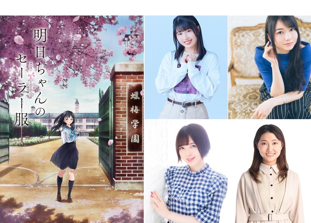 TVアニメ『明日ちゃんのセーラー服』村上まなつら出演声優発表、コメ到着