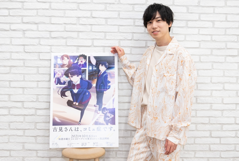 TVアニメ『古見さんは、コミュ症です。』只野仁人役・梶原岳人インタビュー