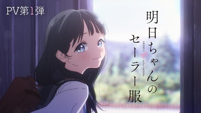 明日ちゃんのセーラー服-2