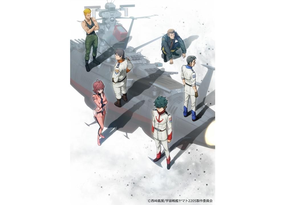 アニメ映画『宇宙戦艦ヤマト2205 新たなる旅立ち 前章』冒頭14分を無料公開!