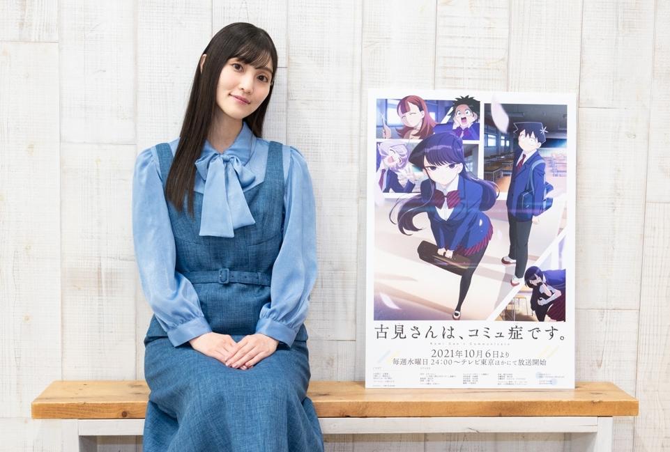 TVアニメ『古見さんは、コミュ症です。』古見硝子役・古賀葵インタビュー