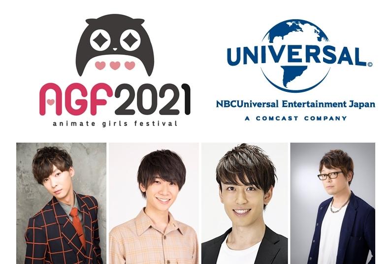 AGF2021「NBCユニバーサル・エンターテイメント 新プロジェクト発表会」鵜澤正太郎ら出演者発表!