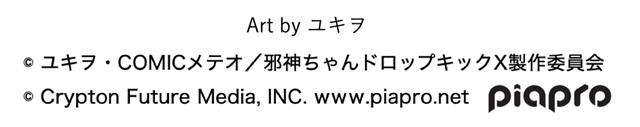 『邪神ちゃんドロップキック』×「初音ミク」コラボ決定、MV「サンキュードロップキック!」公開! 声優・鈴木愛奈さんらが出演するライブイベント開催決定-2