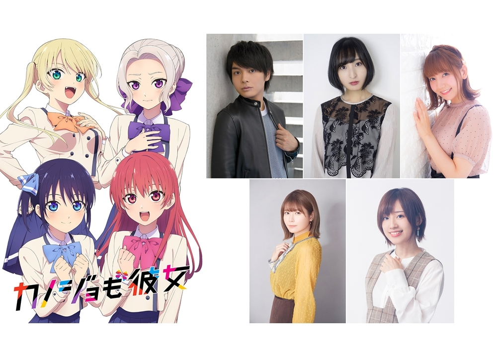 TVアニメ『カノジョも彼女』のABEMA特番が10/8放送決定!