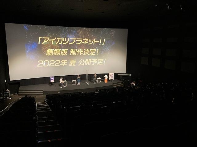 『アイカツプラネット!』劇場版制作決定! サプライズ発表に伊達花彩さんは声も出ないほど感動!? 初のトークイベントで木村隆一総監督が撮影秘話を明らかに-7