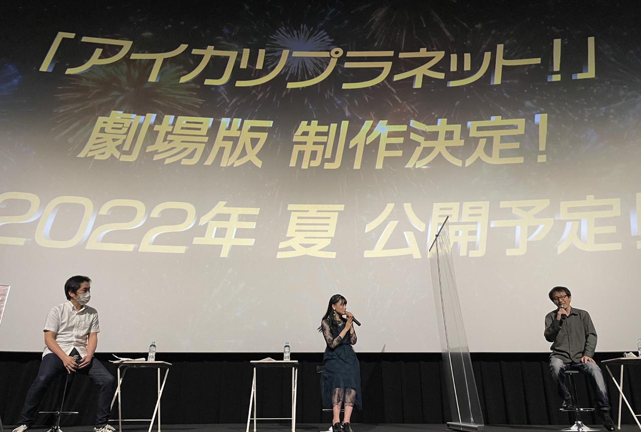 『アイカツプラネット!』劇場版制作が初のトークイベントで明らかに
