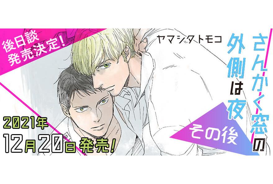 『さんかく窓の外側は夜』の後日談収録コミックスが12/20発売!