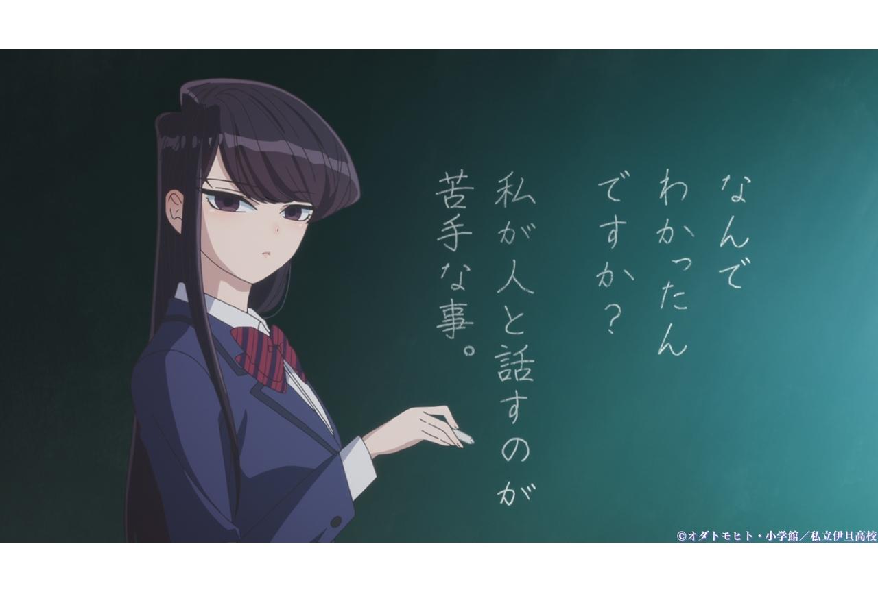 秋アニメ『古見さんは、コミュ症です。』第1話あらすじ&先行カット公開