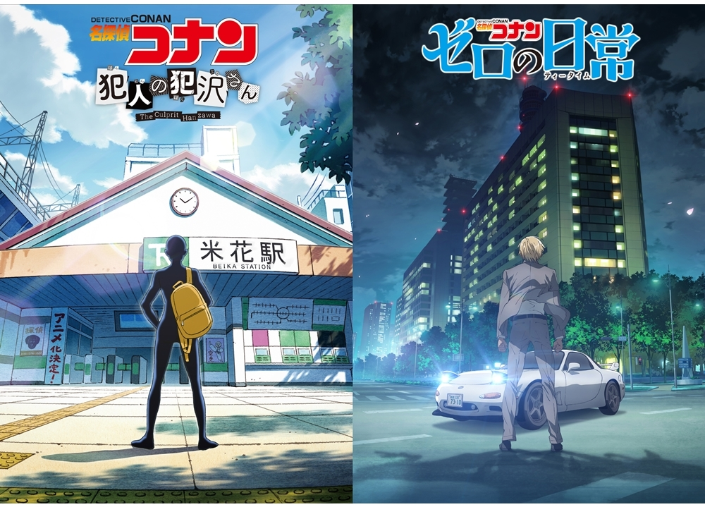 『名探偵コナン』より 『犯人の犯沢さん』『ゼロの日常』がアニメ化決定!