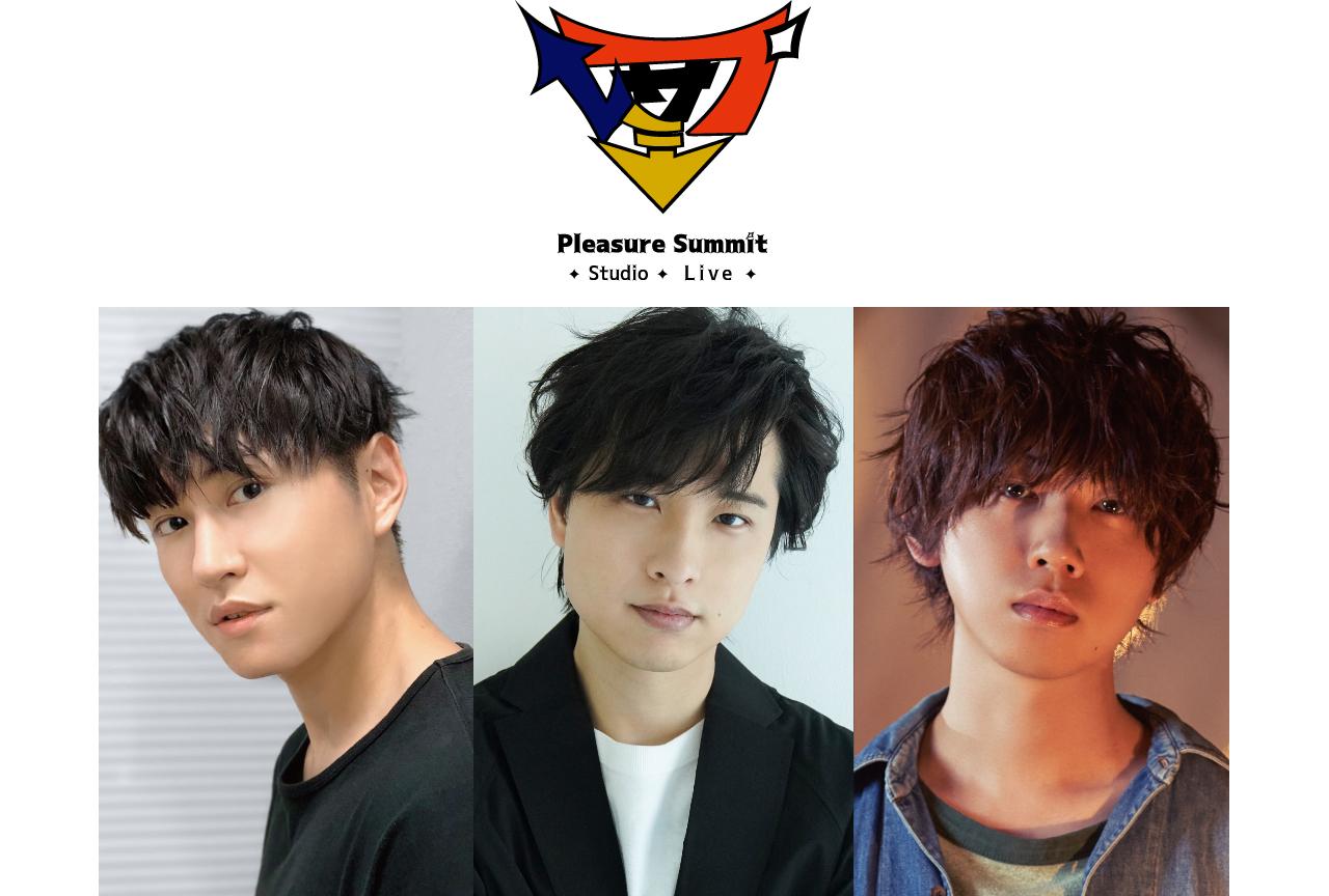 【Pleasure Summit Live 2022 ~入閣のすゝめ~】チケットアニメイト先行受付開始!