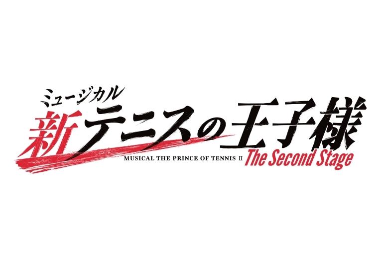 『新テニミュ』The Second Stageが上演決定!