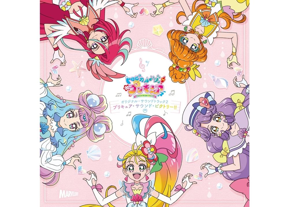 TVアニメ『トロプリ』OST第2弾が12/22発売決定!