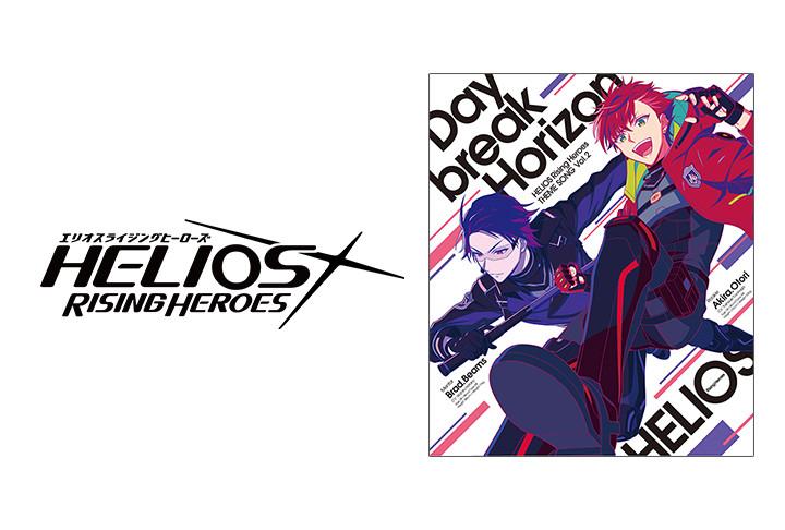 10/27発売『エリオスR』主題歌 Vol.2の試聴&特典公開!