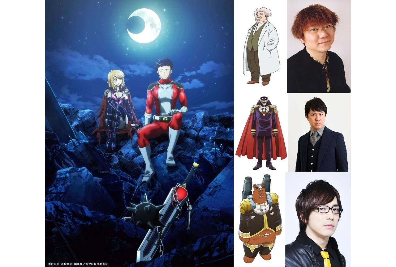 TVアニメ『恋せか』声優・茶風林、杉田智和、安元洋貴ら出演決定&コメント公開