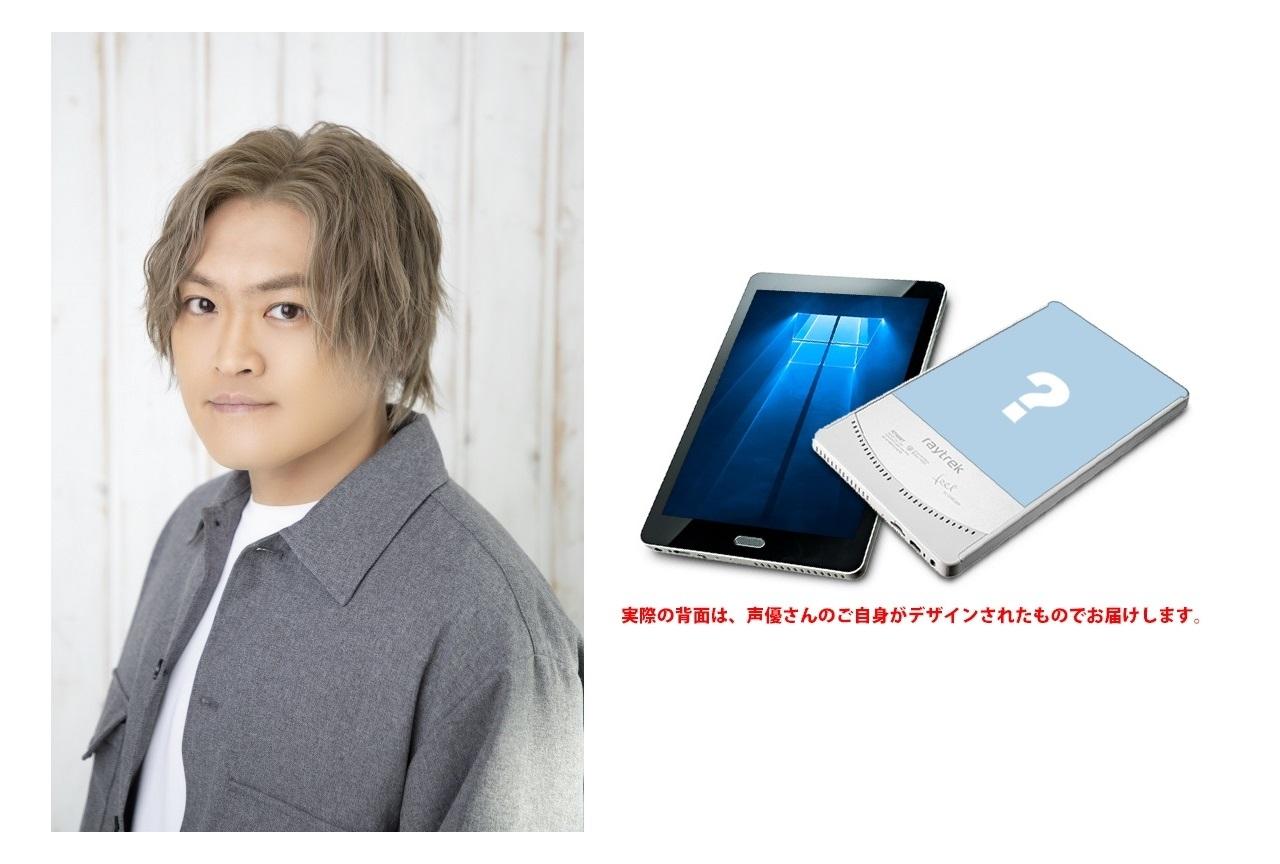 木島隆一の声優タブレットPCがアニメイト通販に登場