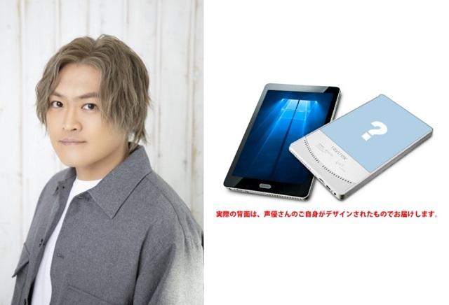 声優オリジナルパソコンシリーズ「Type:YOU(タイプユー)」に木島隆一さんが登場! タブレットPCがアニメイト通販にて予約受付がスタート-1
