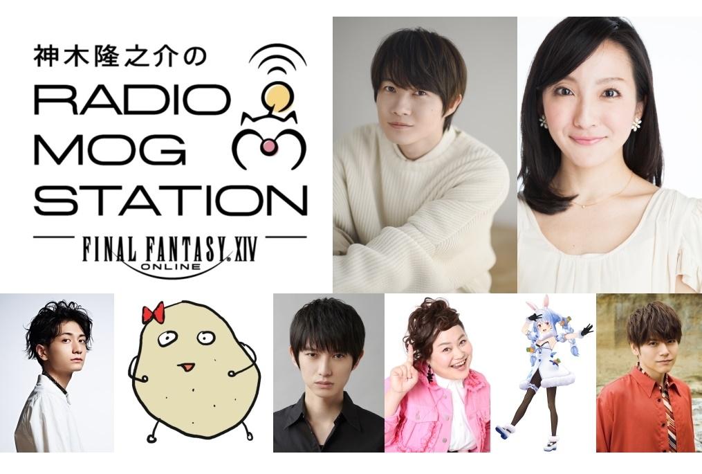 『FFXIV』のラジオ番組で神木隆之介と内田雄馬が共演