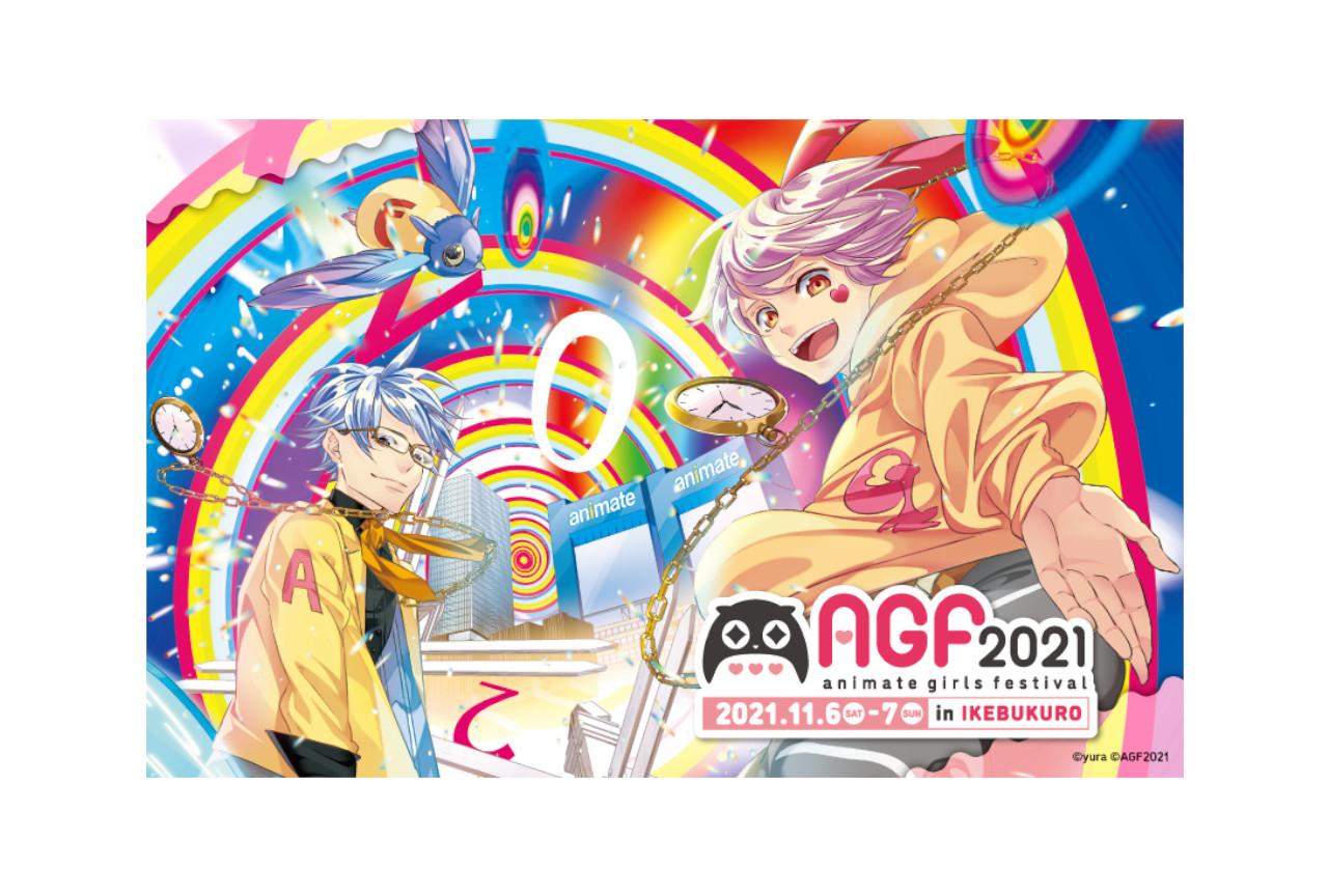 AGF2021限定コラボイラスト&関連企画の詳細を公開!