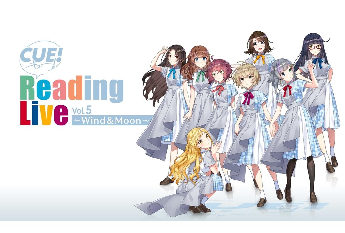 11/29開催「CUE! Reading Live Vol.5 ~Wind&Moon~」イベント詳細決定