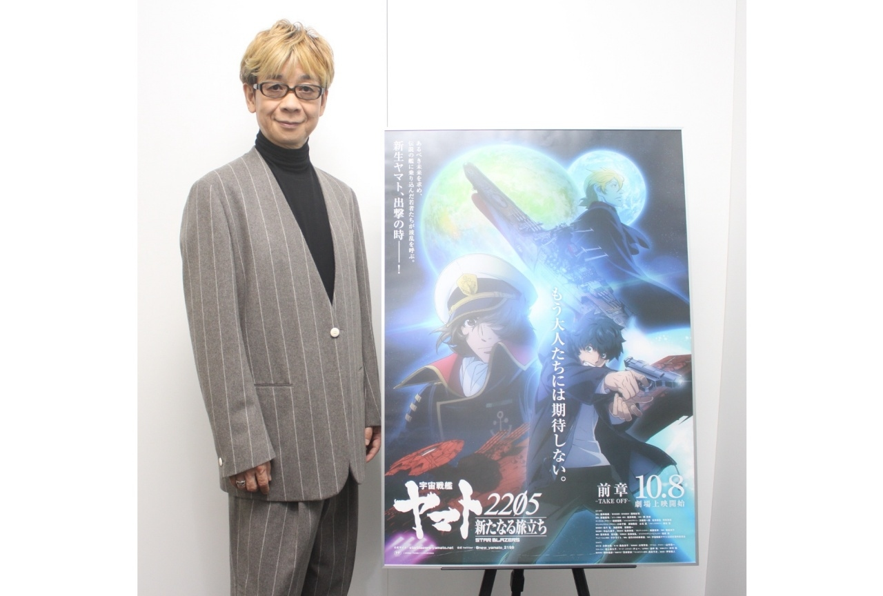 『宇宙戦艦ヤマト2205』山寺宏一インタビュー