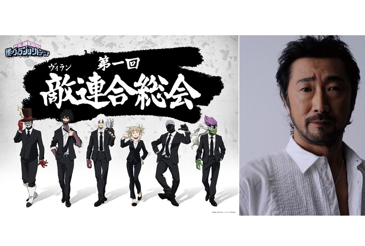 『ヒロアカ』敵<ヴィラン>SPイベントに大塚明夫 出演決定