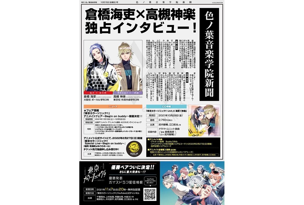 『東京カラーソニック!!』ニュース新聞第5号がアニメイトで公開