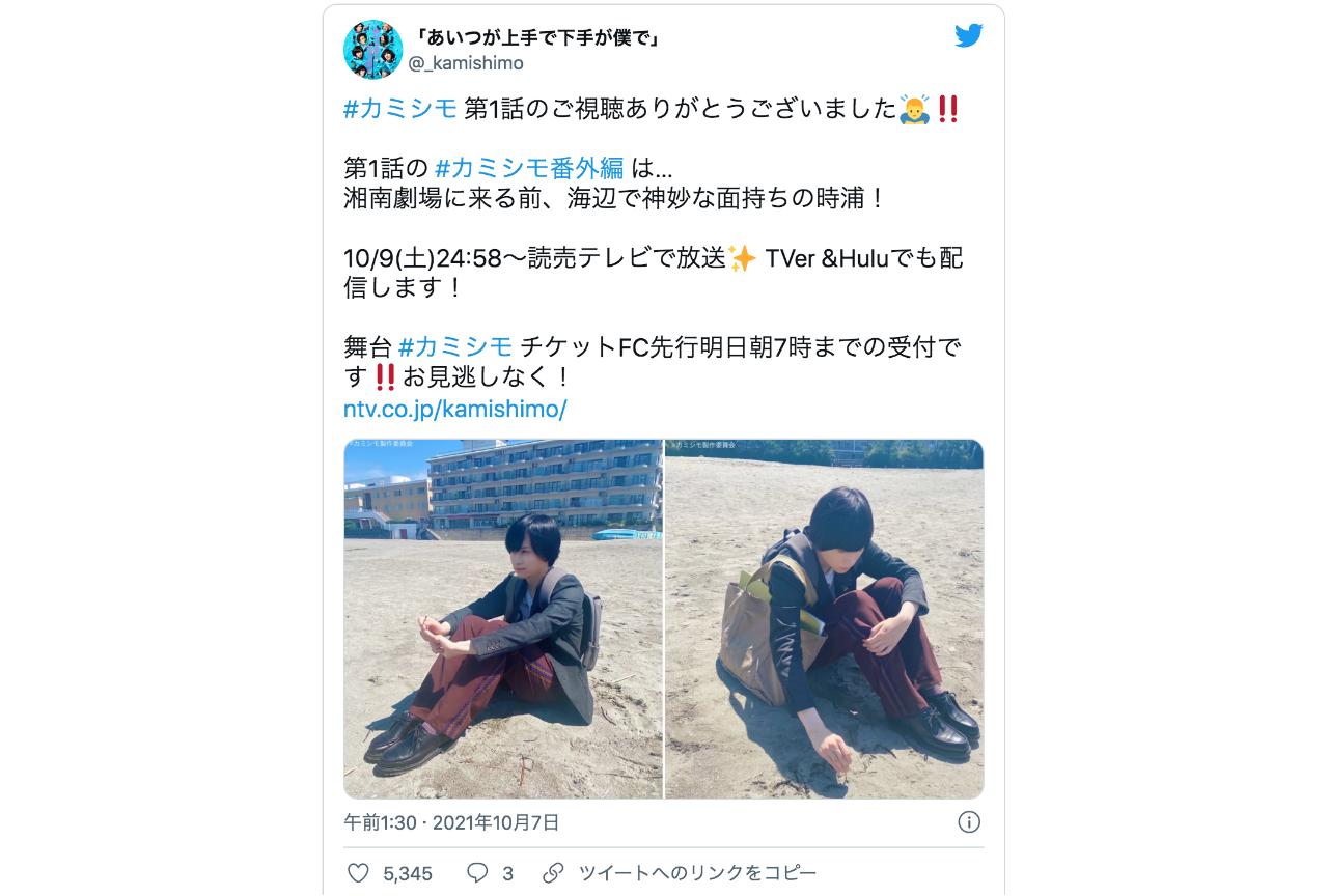荒牧慶彦さんら出演ドラマ『カミシモ』放送!出演者ツイートまとめ【注目ワード】