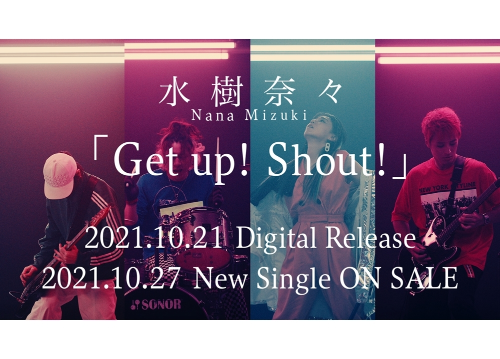声優・水樹奈々ニューシングル「Get up! Shout!」MUSIC CLIP Teaser2公開!