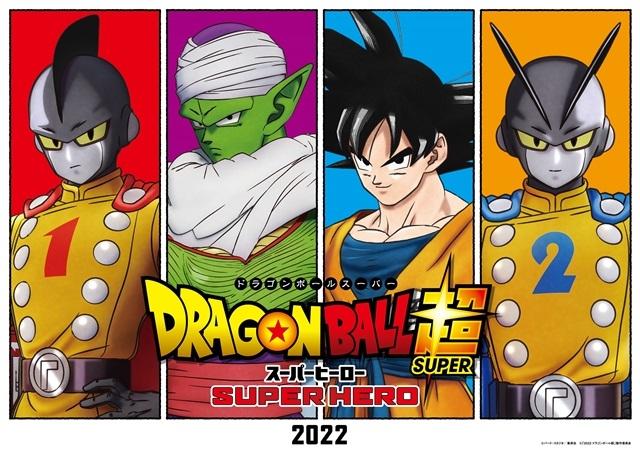 アニメ映画『ドラゴンボール超 スーパーヒーロー』最新映像が公開! 新キャラクター・ガンマ1号、ガンマ2号の存在や、レッドリボン軍、パンといった意外なキャラクターの登場が明らかに-1