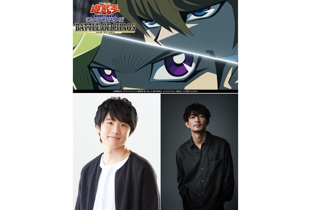 風間俊介、津田健次郎が『遊戯王OCG』新商品CMナレーションを担当