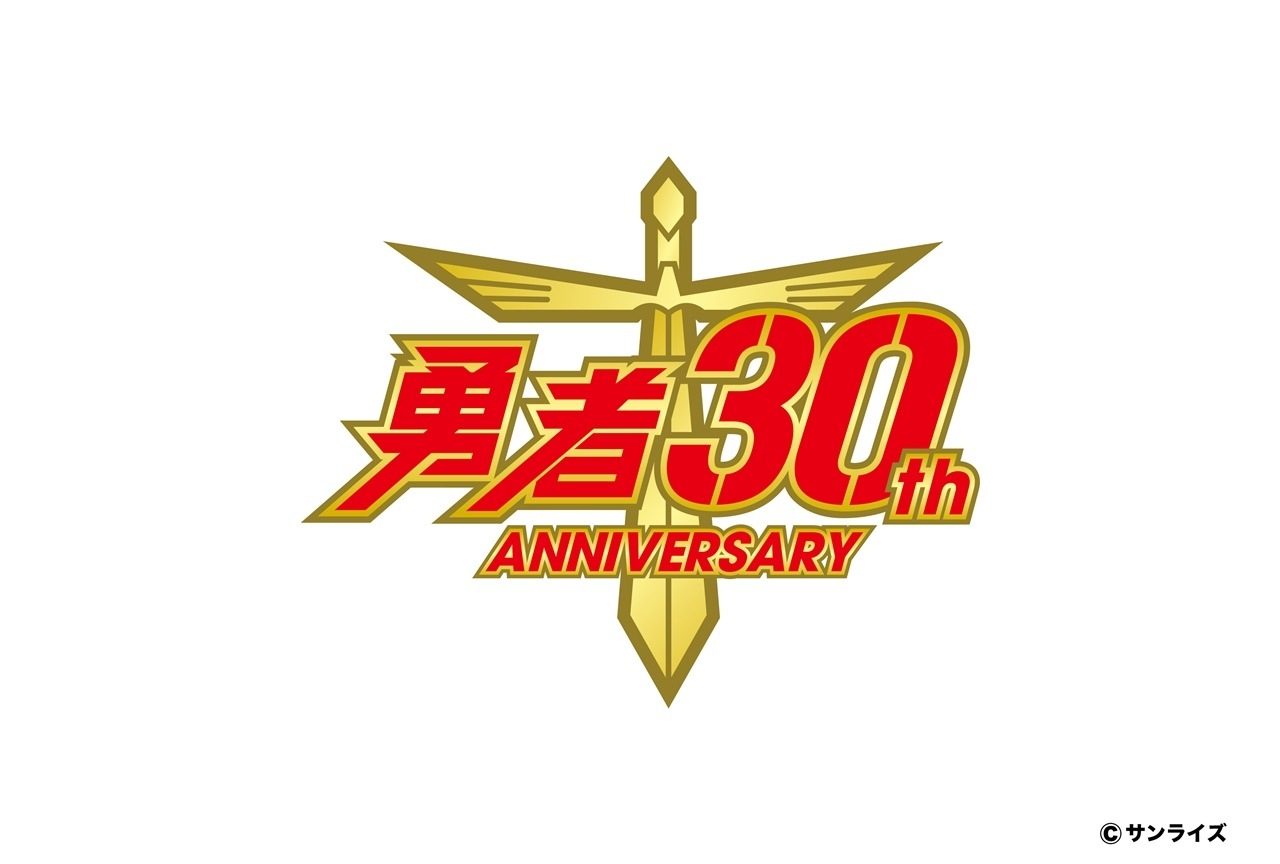 「勇者シリーズ」30周年記念Blu-ray&CD-BOXが2022年1月19日に発売決定