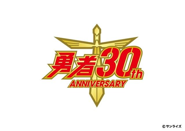 全ての勇者ファンに捧ぐ、究極の「勇者シリーズ」30周年記念OP&ED Blu-ray&オールソングCD-BOX「DX BRAVEST」が2022年1月19日に発売決定!-1